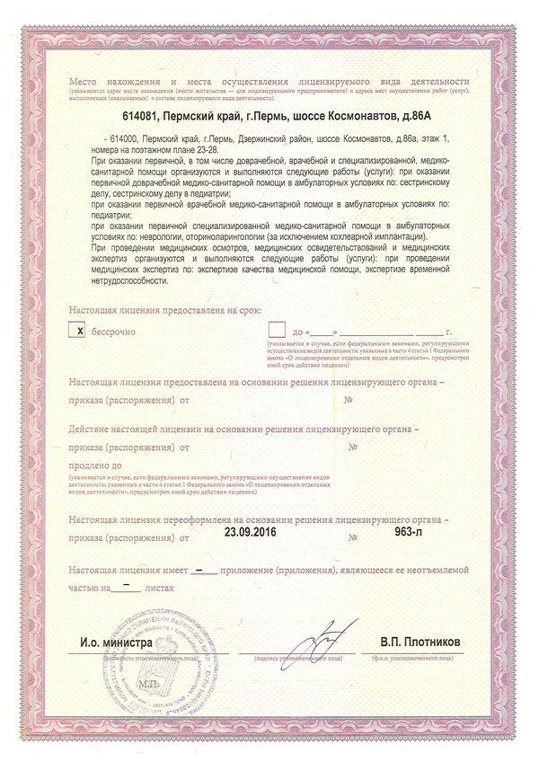 Лицензия на медицинскую деятельность Лор Плюс
