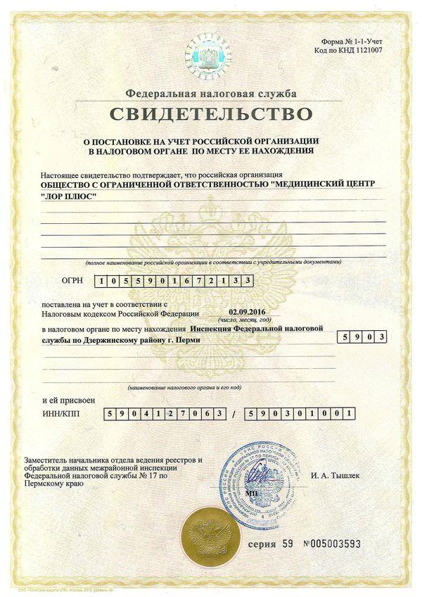 Свидетельство о регистрации Лор Плюс
