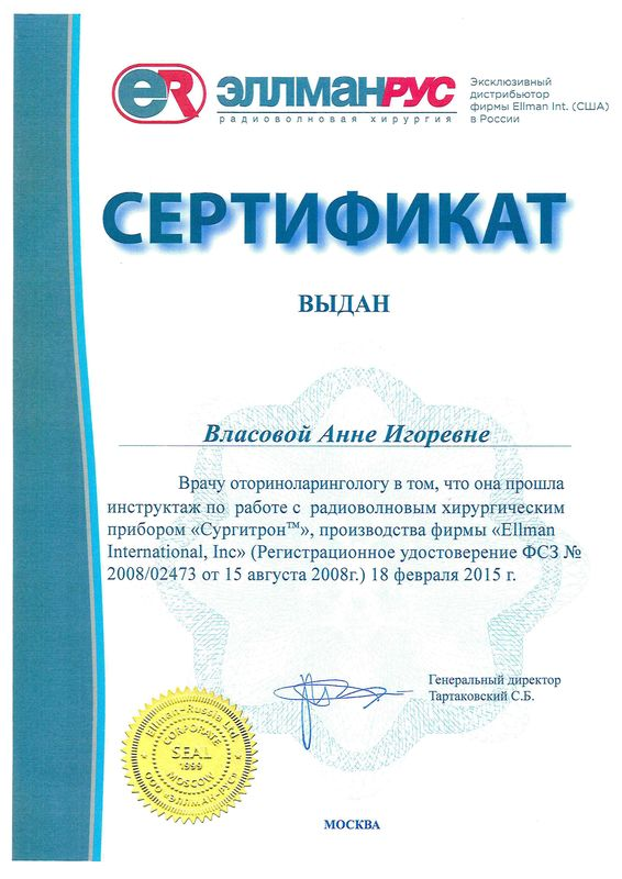 Сертификат Власова_Радиоволна Сургитрон