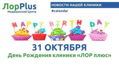 День рождение клиники Лор Плюс