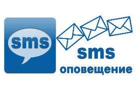 СМС оповещения клиники Лор Плюс