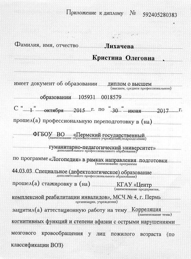 Услуги логопеда для детей в Перми