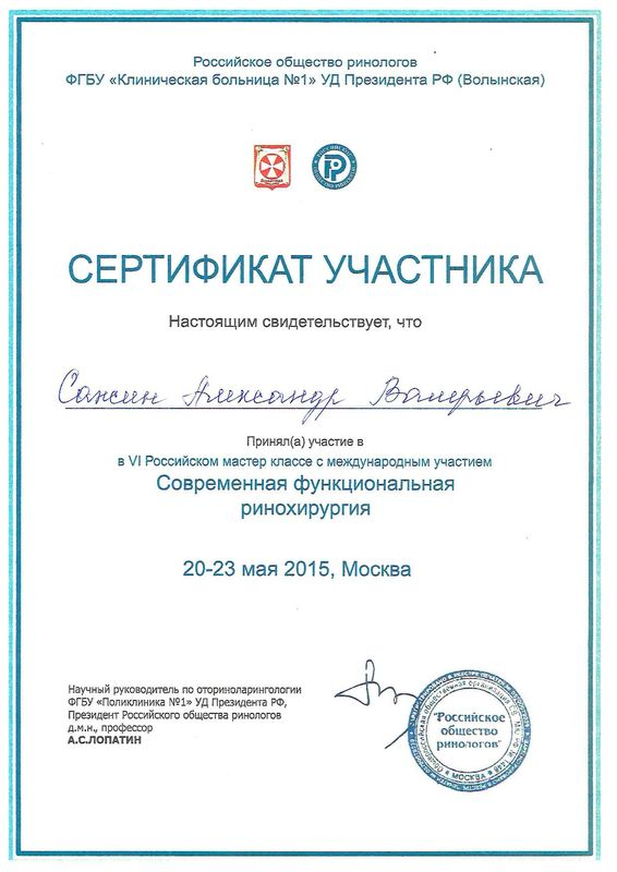 Сертификат по ринохирургии