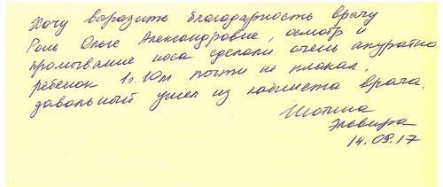 """Отзыв о клинике """"Лор Плюс"""" в Перми"""