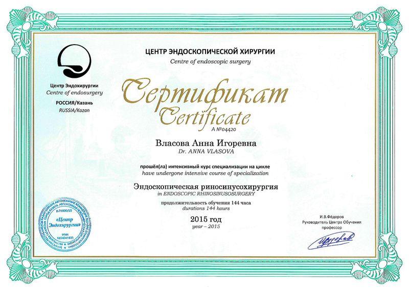 Власова А.И., Сертификат по Эндоскопической риносинусохирургии