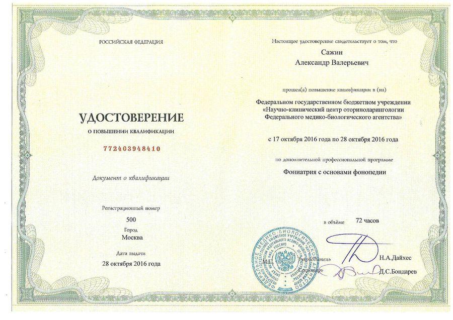 """Удостоверение о повышении квалификации """"Фониатрия с основами фонопедии"""""""