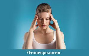 Отоневролог в Перми