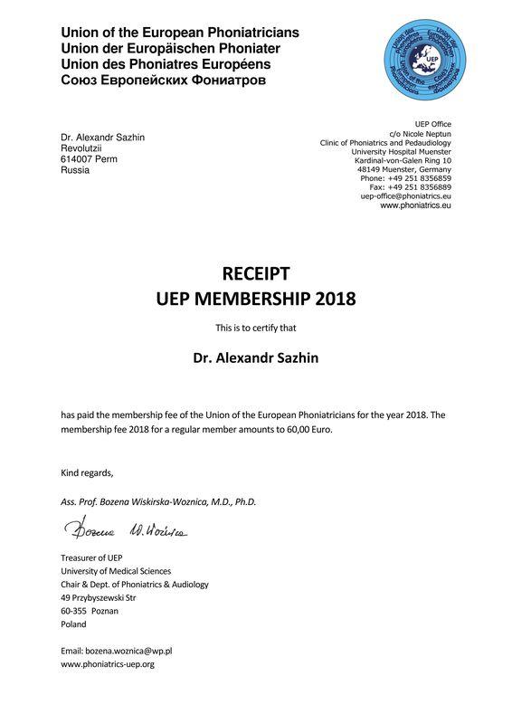 Сертификат члена Европейского союза фониатров, Сажин А.В.
