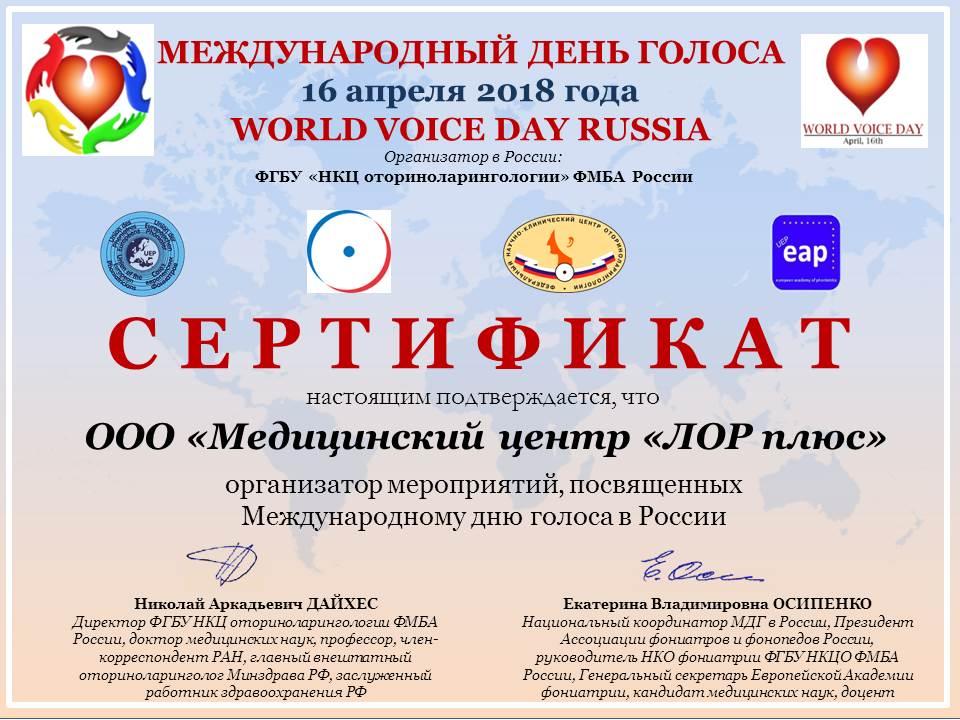 Международный день голоса в Перми