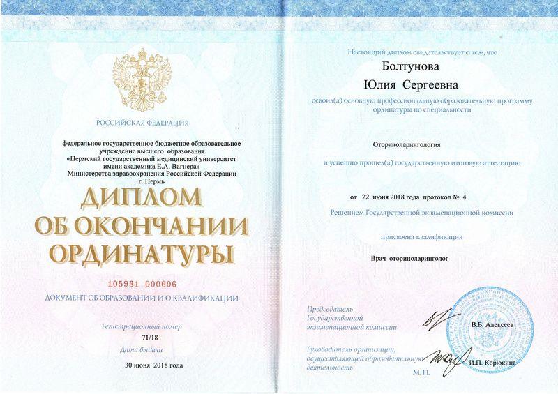 Диплом об окончании ординатуры Болтунова Ю.С.