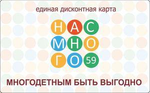 """Региональная общественная организация """"Многодетные Пермского края"""""""