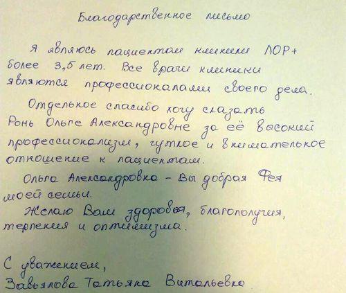 Отзыв о Лор клинике в Перми