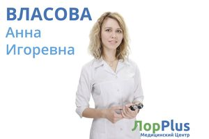 Врач-оториноларинголог Власова Анна Игоревна