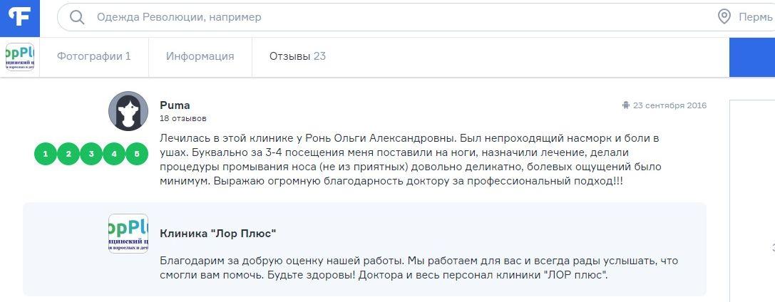 Отзыв о враче Ронь О.А. в Перми