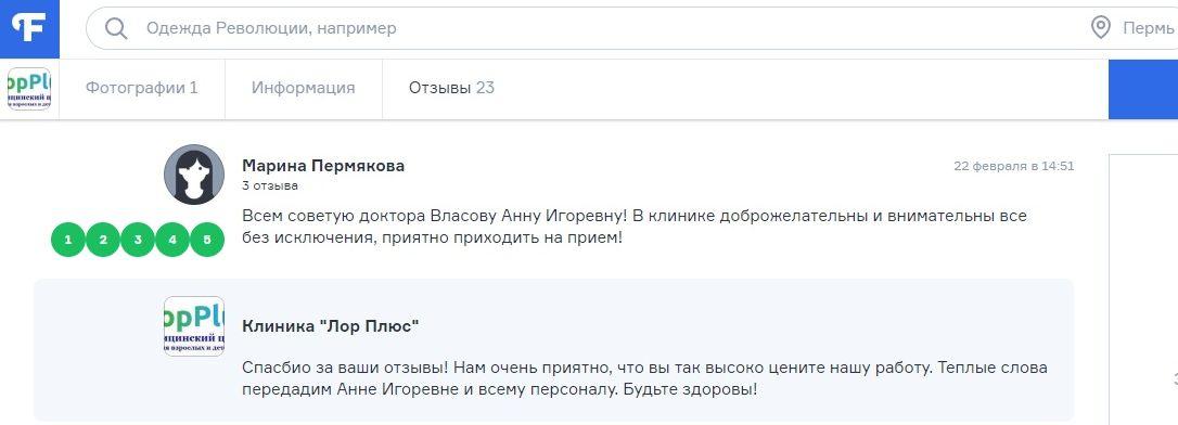 Отзыв о враче Власовой А.И. в Перми