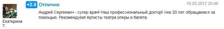 Отзыв о враче Зуеве А.С. в Перми