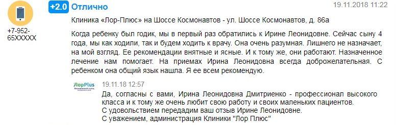 Отзыв о лор враче Дмитриенко И.Л. в Перми