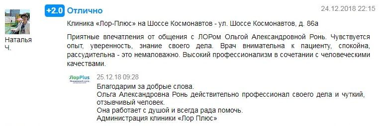 Отзыв о лор враче Ронь О.А. в Перми