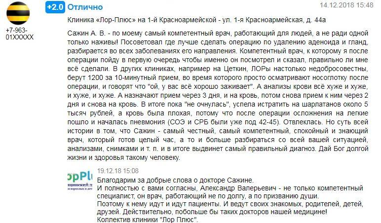Отзыв о лор-враче Сажине А.В. в Перми