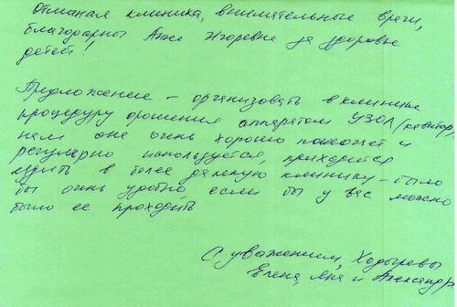 Отзыв о клинике Лор Плюс в Перми