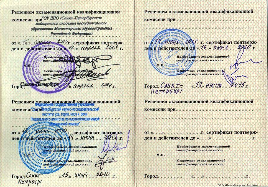 """Сертификат по повышению квалификации """"Логопедия"""""""