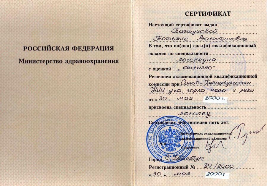 """Сертификат по специальности """"Логопедия"""", Пастухова Т.В."""
