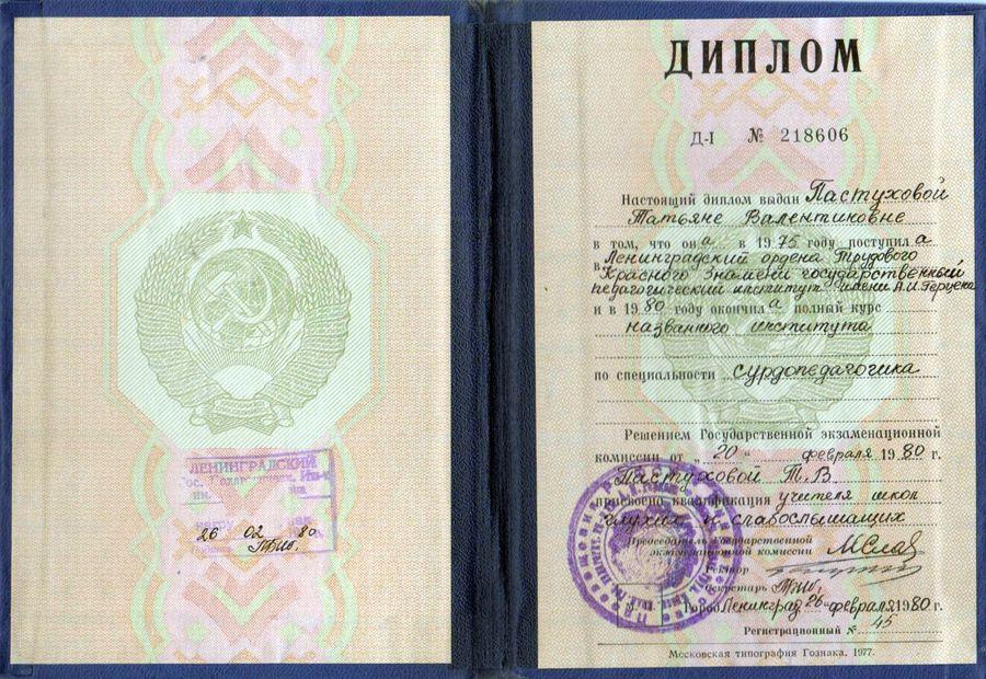 диплом Пастухова Татьяна Валентиновна