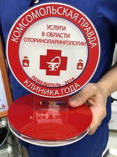Клиника 2020 года в Перми