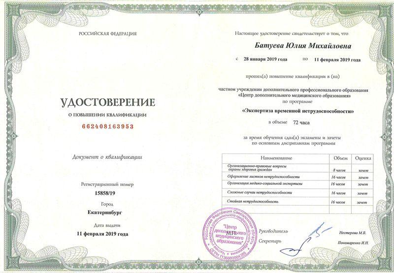 Лор врач Батуева Юлия Михайловна - Повышение квалификации