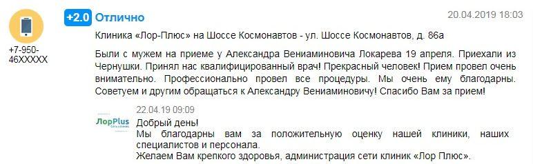 Отзыв о враче Локареве А.В. в Перми