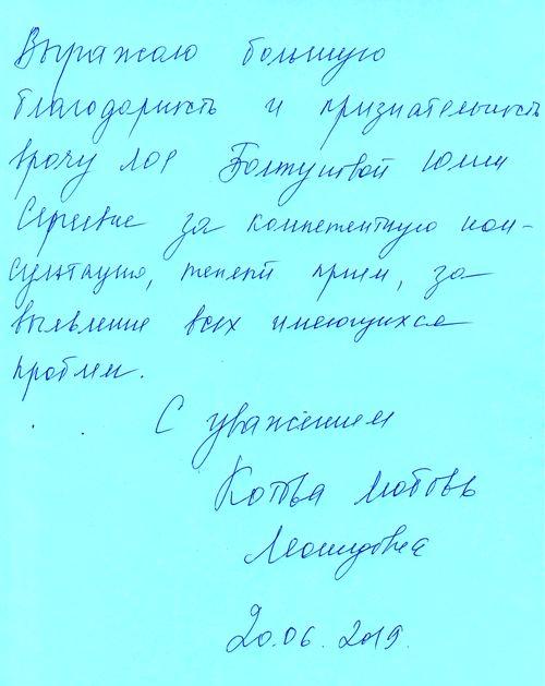 Отзыв о лор враче Болтуновой Ю.С. в Перми
