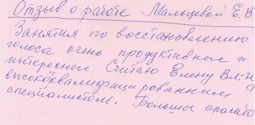 Отзыв о враче фонопеде Мальцевой Е.В. в Перми