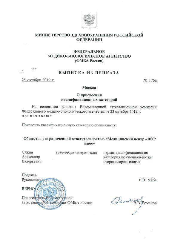 Приказ о присвоении 1-й квалификационной категории, Сажин А.В.