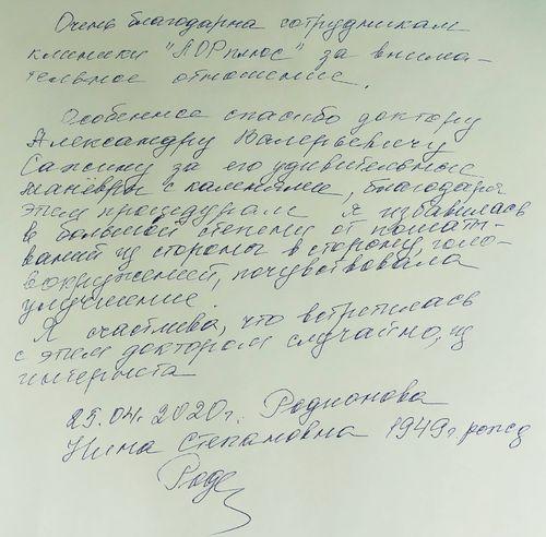 Отзыв о лор враче Сажине, Пермь
