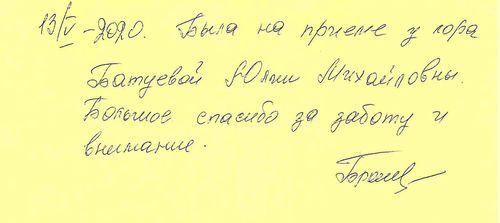 Отзыв о лор враче Батуевой, Пермь