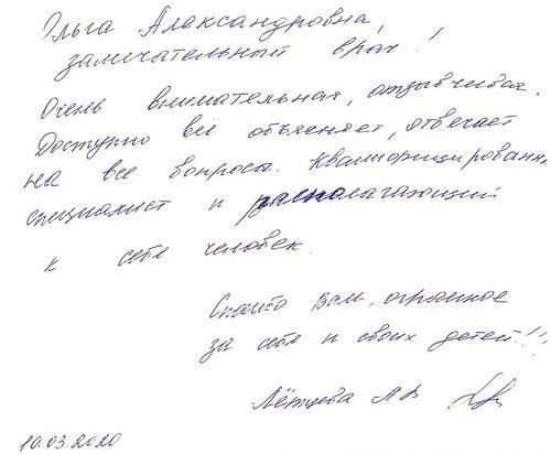 Отзыв о лор враче Ронь, Пермь