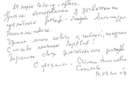 Отзыв о лор враче Локареве, Пермь