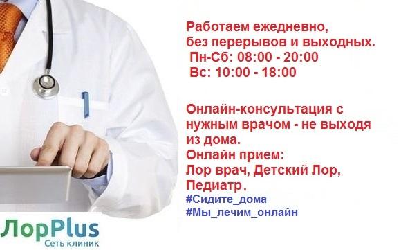 Клиника Лор Плюс в Перми