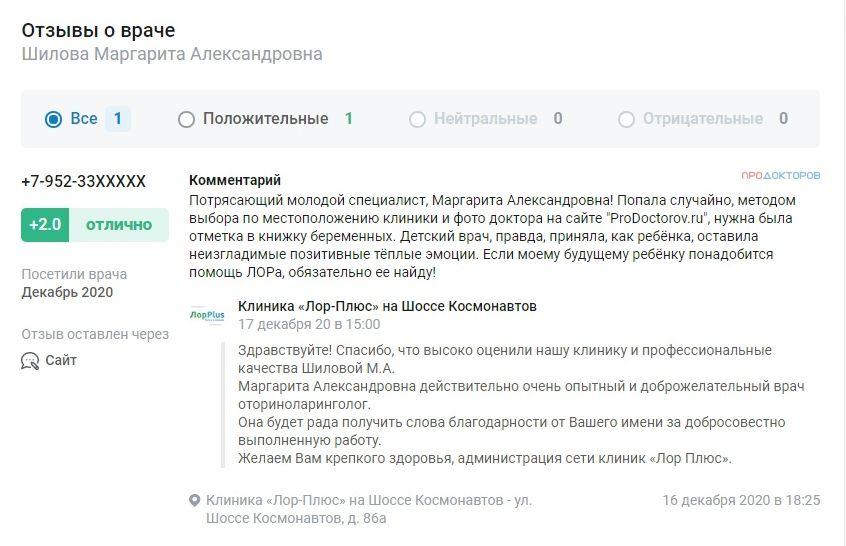 Отзыв о лор враче Шиловой Маргарите Александровне в Перми