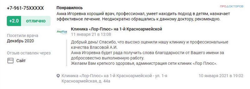 Отзыв о лор враче Власовой