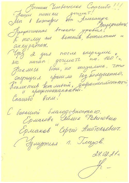 Отзывы о клинике Лор Плюс в Перми