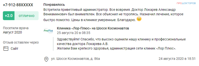 Отзыв о лор враче Локареве А.В. в Перми