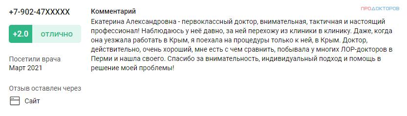 Отзыв о лор враче Зайцевой Е.А. в Перми