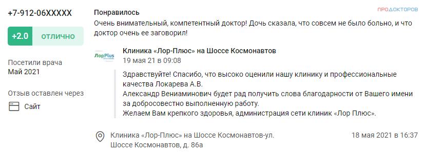 Отзыв о лор враче Локареве в Перми