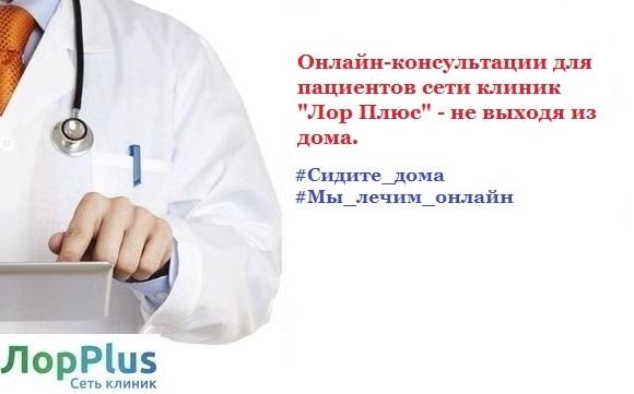Клиника Лор Плюс в Перми. Лучшие врачи.